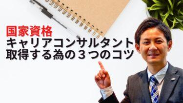 【体験談】国家資格キャリアコンサルタントを取得する為の3つのコツ