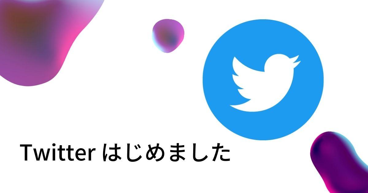 カインズサービス「Twitter」はじめました